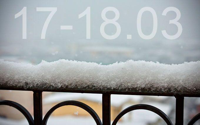 Прогноз погоди на вихідні дні в Україні - 17-18 березня