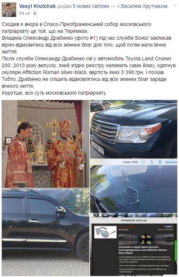 У відомого священика УПЦ МП помітили дорогий аксесуар: з'явилися фото (1)