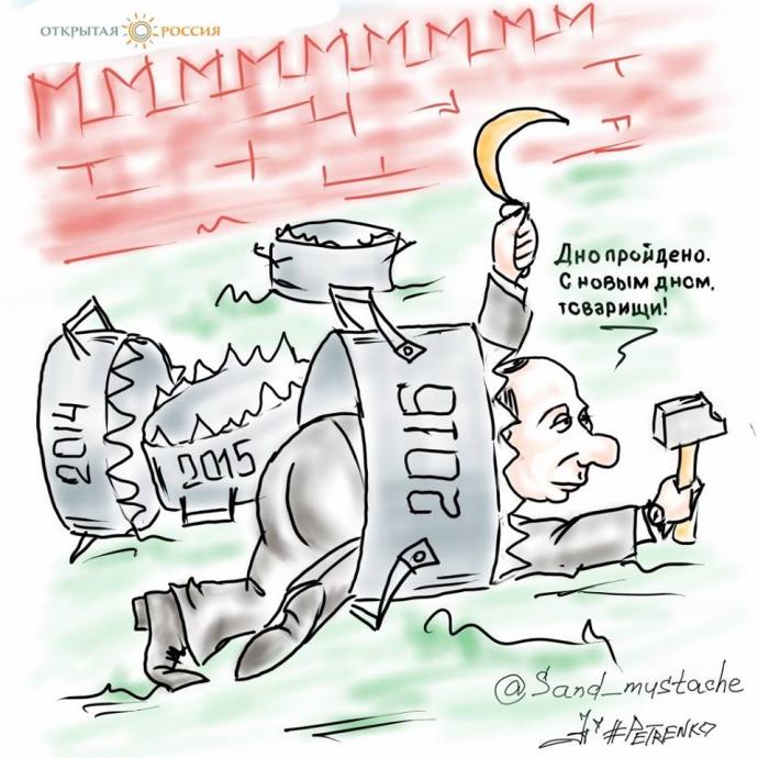 Путін і дно: в мережі з'явилася карикатура (1)