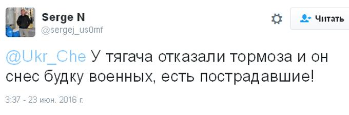 На Донбасі сталася ДТП з бойовою технікою, є загиблий: з'явилися фото (1)