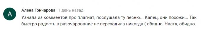 Настю Каменських звинуватили в плагіаті: українці розкритикували новий кліп співачки (4)