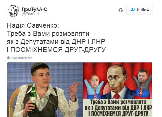Скандальна заява Савченко про ДНР-ЛНР підірвала соцмережі (4)
