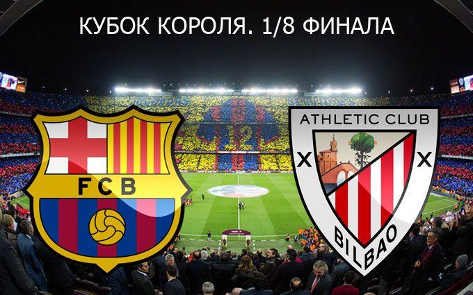 Барселона - Атлетик - 3-1: хронология матча