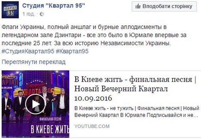 """Пародия """"Квартала 95"""" на Порошенко: соцсети продолжают кипеть (1)"""
