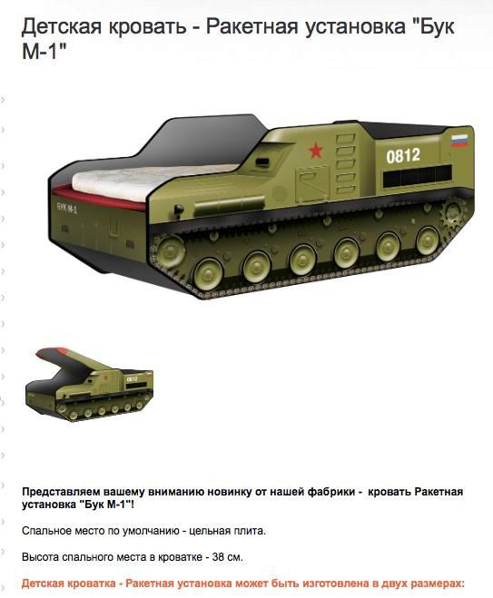 Ракетній установці, з якої збили Boeing на Донбасі, в Росії присвятили дитяче ліжко (1)