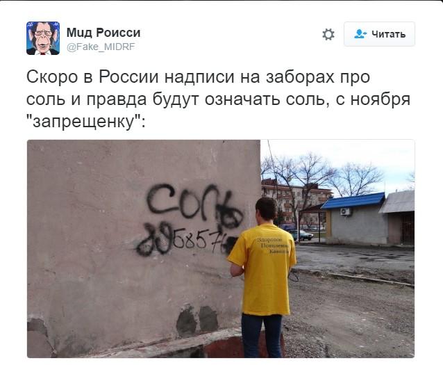 Путін віддав сіль чайкам: новий указ влади Росії розбурхав соцмережі (3)