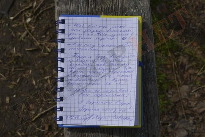 Появилось новое письмо Савченко из тюрьмы: опубликовано фото (1)