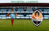 Сельта - Шахтер - 0-1: хронология матча и видео