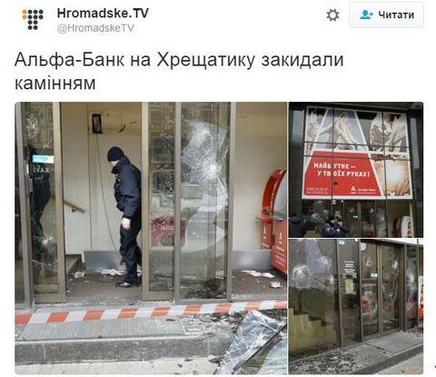 В Киеве забросали камнями российские банки: опубликованы фото (2)