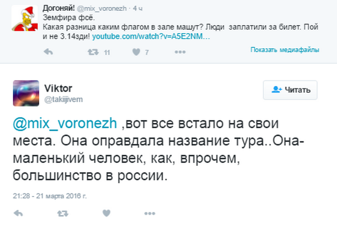 Ясно, каких соседей хотела убить: соцсети жестко высмеяли Земфиру за скандал с флагом (1)