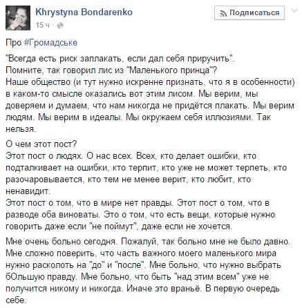 Скандал на Hromadske.tv: реакція соцмереж (9)