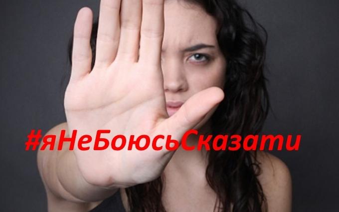 Що робити, якщо у вас паніка від історій #яНеБоюсьСказати: поради відомого психолога