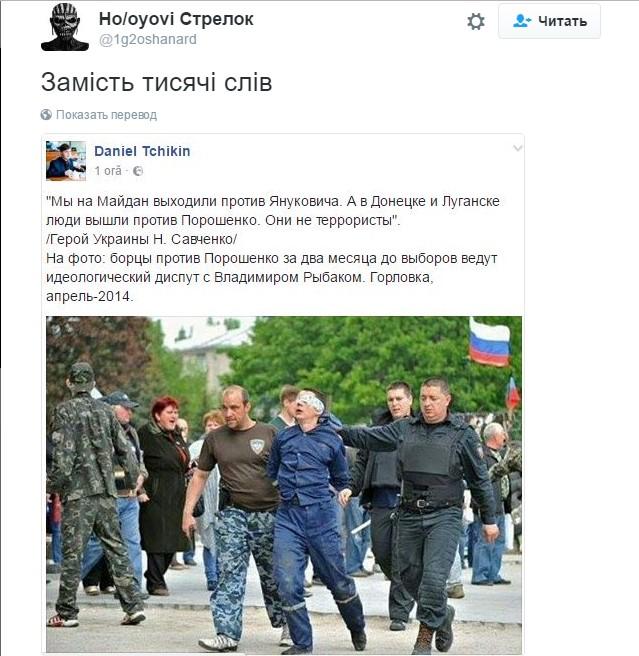 "Савченко исключили из фракции ""Батькивщина"" - Цензор.НЕТ 8920"