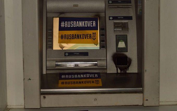 Акция против российских банков прошла по всей Украине: появились фото