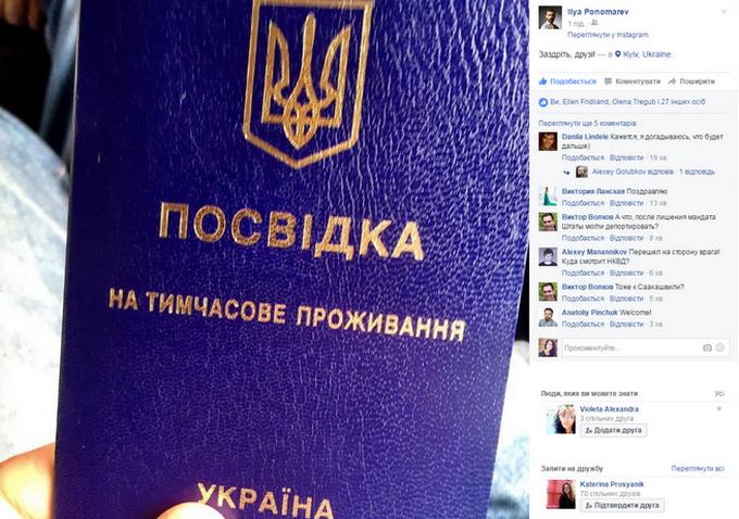 В Україні прийняли рішення щодо екс-депутата, вигнаного з путінської Думи (1)