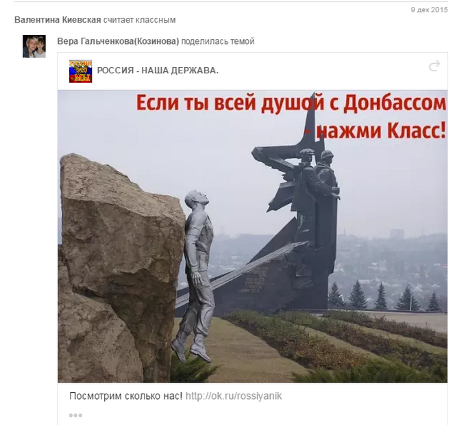 """Затятих любителів Путіна і """"руського миру"""" знайшли ще в одному місті України: стали відомі подробиці (15)"""