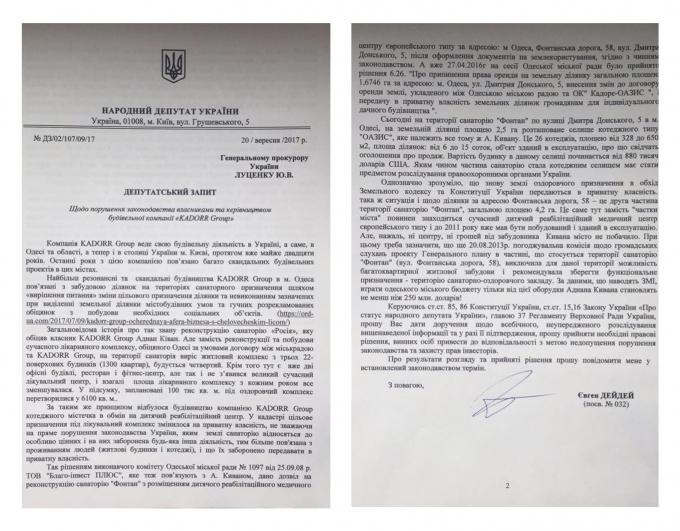 Нардеп Евгений Дейдей просит ГПУ проверить законность строек Kadorr Group на санаторных землях (1)