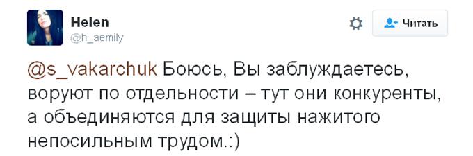 Вакарчук збурив соцмережі словами про владу і опозицію (5)