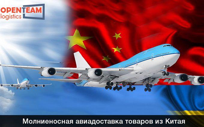 Молниеносная авиадоставка товаров из Китая