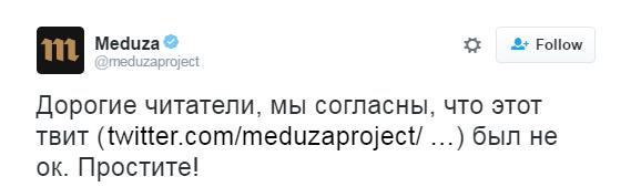 Російське ЗМІ визнало, що перегнуло палицю щодо Савченко (1)
