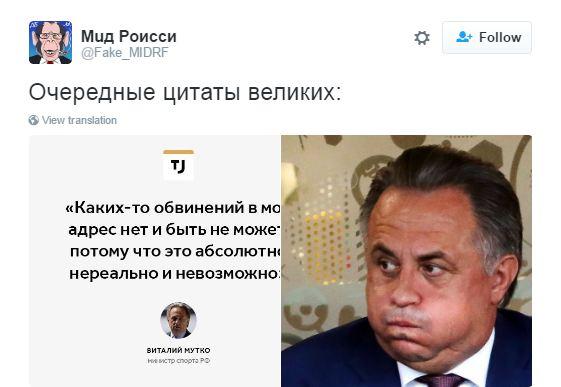 Росія і допінговий скандал: соцмережі підірвали слова міністра спорту (1)