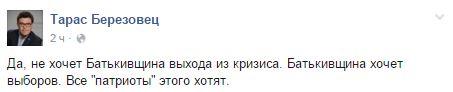 К этим бусам коалиция не идет: соцсети о выходе Тимошенко из большинства в Раде (4)