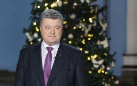 Новогоднее поздравление Порошенко: появились полный текст и видео