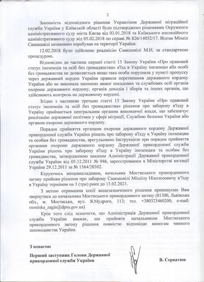 Саакашвили запретили въезд в Украину: появились подробности (2)