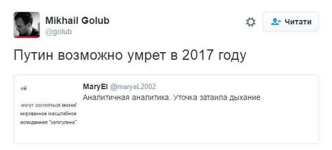 Путін в 2017-м помре або піде сам: в мережі обговорюють гучний прогноз історика з РФ (2)
