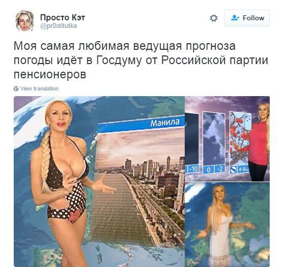 Буде вишенька на торті: соцмережі збудила жагуча кандидатка в Держдуму Росії (2)