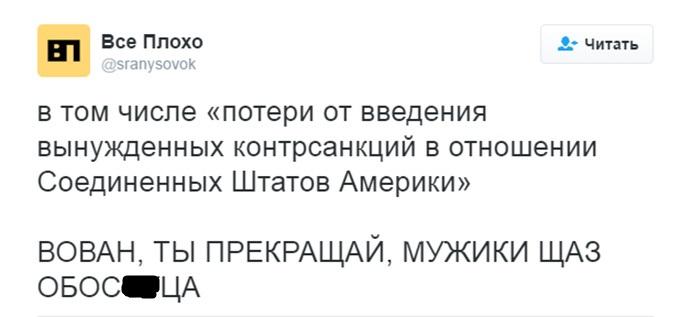 Зовсім дах поїхав: ультиматум Путіна Сполученим Штатам підірвав соцмережі (3)