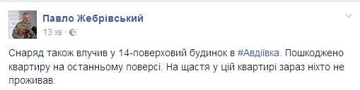 Бойовики ДНР знову вдарили по Авдіївці: з'явилися подробиці (4)