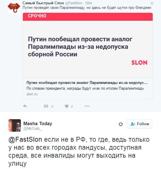 Путін пообіцяв Росії свою Паралімпіаду: в соцмережах їдко коментують (1)