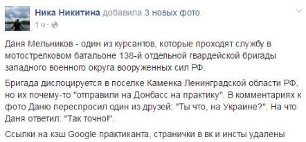 Поїхав на практику: соцмережі підірвало зізнання і фото російського солдата на Донбасі (2)