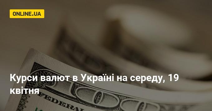 Национальный банк Украины на 19 апреля 2017 года ослабил курс гривны до 26 124fb7584c6c9