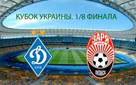 Динамо - Зоря: онлайн відео трансляція матчу