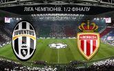 Ювентус - Монако - 2-1: онлайн матчу і відео голів