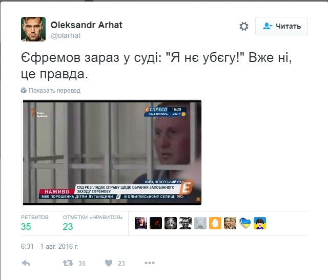 Хунта не просто ловить покемонів: арешт Єфремова розбурхав соцмережі (2)