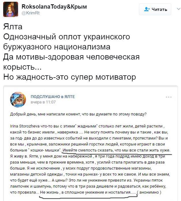 При Украине было лучше: соцсети развеселило признание из оккупированного Крыма (1)