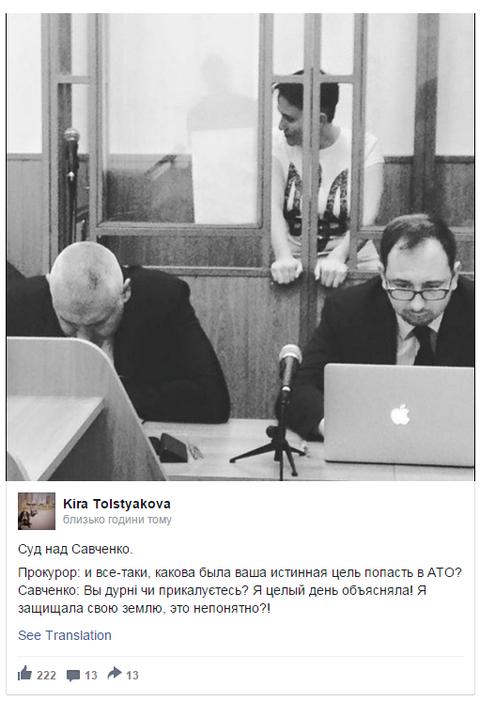 Бронежилеты 6-го класса могли спасти погибших журналистов - Савченко (1)