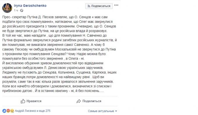 У Путина назвали условие для помилования Сенцова: в Украине ответили (1)