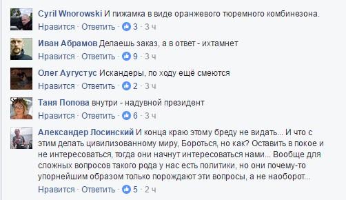 Ракетній установці, з якої збили Boeing на Донбасі, в Росії присвятили дитяче ліжко (2)
