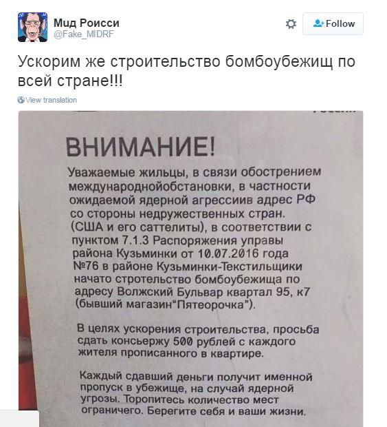 Чекаємо ядерну війну: в соцмережах бум через оголошення в під'їздах Москви (2)