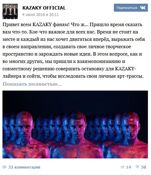 Українські хлопці на підборах закривають свій проект (1)