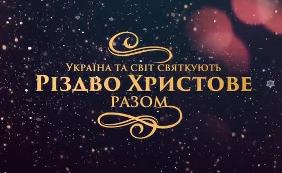 Куда пойти на выходных 23-24 декабря в Киеве: самые интересные мероприятия (1)