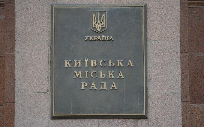У Києві пройшли ще три перейменування