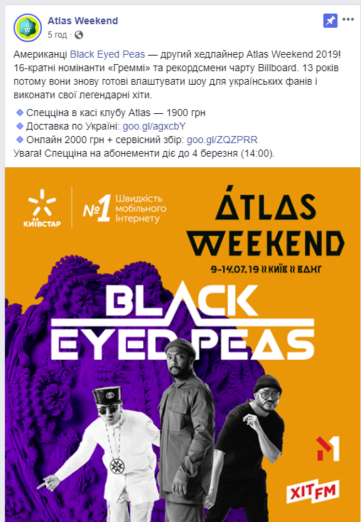 Названо хедлайнера фестиваля Atlas Weekend в Киеве (2)