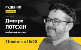 Политический эксперт Дмитрий Потехин - 28 апреля в прямом эфире ONLINE.UA