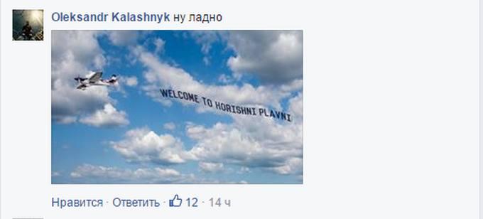Соцмережі підірвало нове ім'я українського міста: з'явилися відео та фотожаби (8)