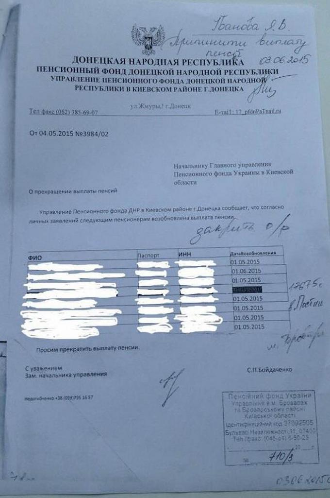 Пенсійний фонд України спіймали на зв'язку з ДНР: з'явилися документи (1)